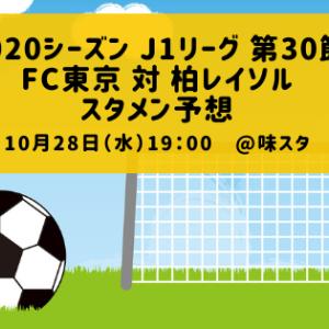 スタメン予想:2020シーズン J1リーグ 第30節 FC東京 対 柏レイソル