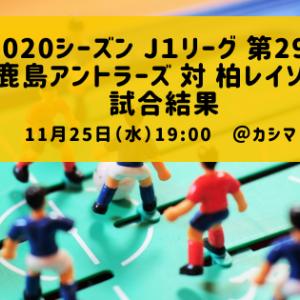 対鹿島戦久しぶりの勝利!:2020 J1リーグ第29節 鹿島アントラーズ 対 柏レイソル 試合結果