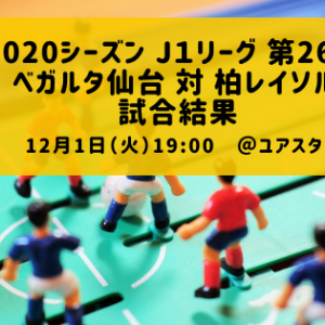 :2020 J1リーグ第26節 ベガルタ仙台 対 柏レイソル 試合結果