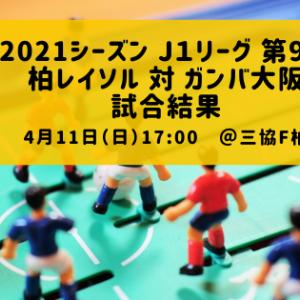 一つになった三協フロンティア柏スタジアム:2021シーズン J1リーグ 第9節 柏レイソル 対 ガンバ大阪 試合結果