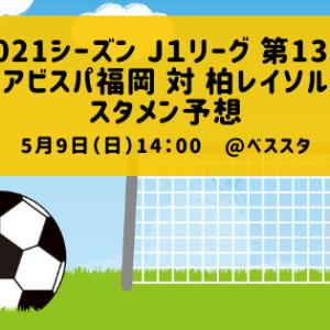 スタメン予想:2021シーズン J1リーグ 第13節 アビスパ福岡 対 柏レイソル