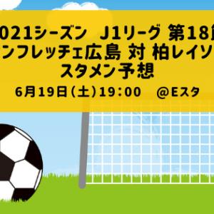 スタメン予想:2021シーズン J1リーグ 第18節 サンフレッチェ広島 対 柏レイソル