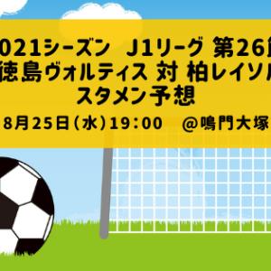 スタメン予想:2021シーズン J1リーグ 第26節 徳島ヴォルティス 対 柏レイソル
