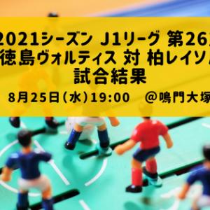 貴重な勝点3を獲得!:2021シーズン J1リーグ 第26節 徳島ヴォルティス 対 柏レイソル 試合結果