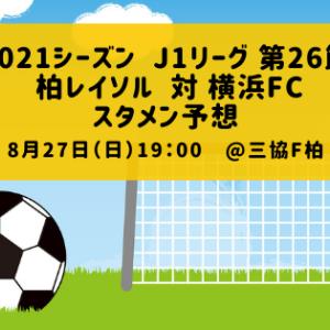 スタメン予想:2021シーズン J1リーグ 第27節 柏レイソル 対 横浜FC