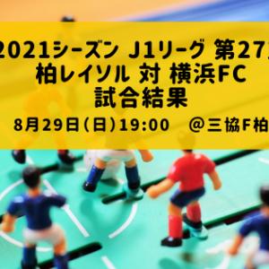 3度目の2連勝!:2021シーズン J1リーグ 第27節 柏レイソル 対 横浜FC 試合結果