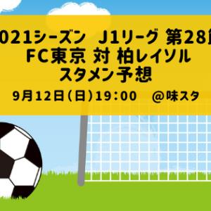スタメン予想:2021シーズン J1リーグ 第28節 FC東京 対 柏レイソル