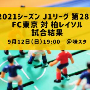 今シーズン初の3連勝!!:2021シーズン J1リーグ 第28節 FC東京 対 柏レイソル 試合結果