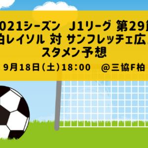 スタメン予想:2021シーズン J1リーグ 第29節 柏レイソル 対 サンフレッチェ広島