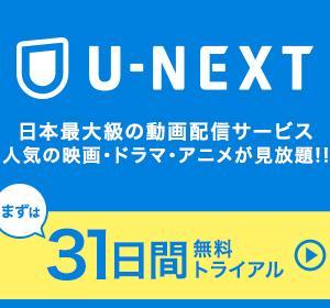 【u-next】クレジットカードを持っていない人の支払い方法
