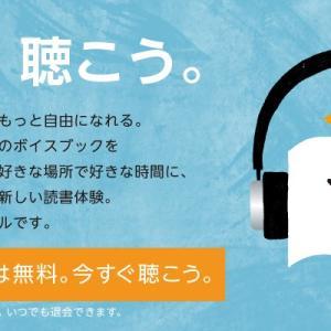 【Amazon Audible】ポケット朗読講師