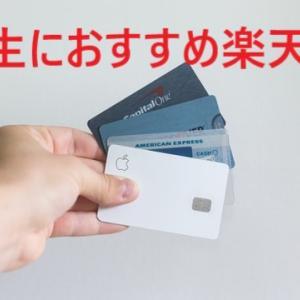 すぐにクレジットカードが欲しい大学生は「楽天カード」がおすすめ