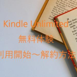 【無料】kindle Unlimitedはググるより詳しく情報を収集できる-開始から解約まで