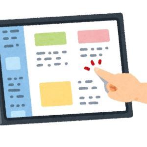プログラミング学習の補助にはiPadが必要である!【効率的な勉強】