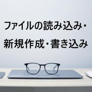 【大学の課題で出るC言語】テキストファイルの新規作成・読み込み・出力