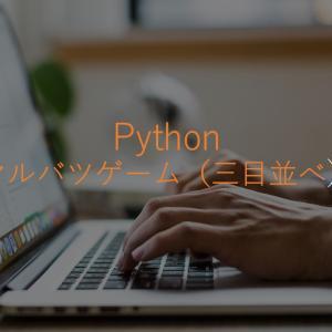 【Python】Tkinterを使って「マルバツゲーム(三目並べ)」を作成してみた