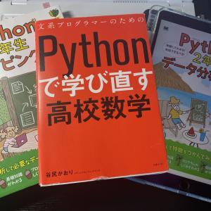 【Python】数学の活用やデータ分析に興味がある初学者が読むべき参考書