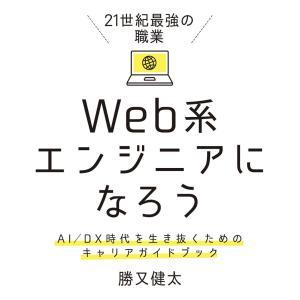 未経験者が【WEB系エンジニア】になろうと思ったきっかけは、ズバリ・・・