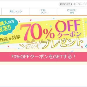 DMMブックスが70%オフの激安キャンペーン中【おまいら急げ!】