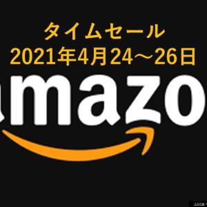 【2021年4月24~26日】Amazonタイムセールの対象商品やお得情報