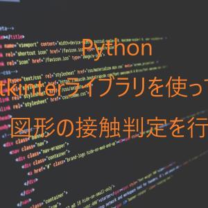 【Python】tkinterで図形を動かして接触判定を実装してみる