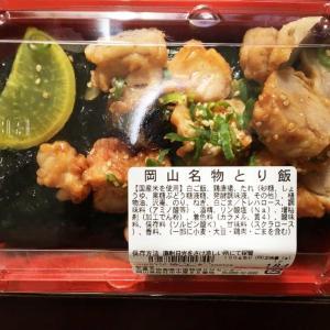 岡山名物「とりめし」食レポ。岡山地元スーパー・コンビニで購入可能