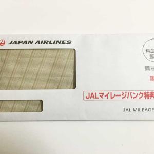JALマイルを使ってAmazonギフト券に交換する手順・反映の仕方を紹介