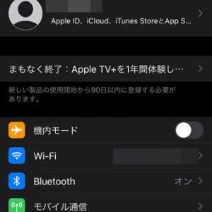 Apple TV+ の1年間無料体験加入手順と解約方法をご紹介