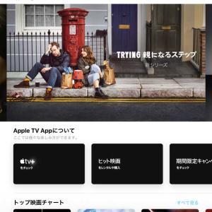 Apple TV+のタイトル数は少ない?プライムビデオとは別物。実体験レポ