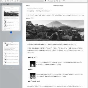 PDFをモノクロ・白黒変換する方法。Mac標準機能で実施可能