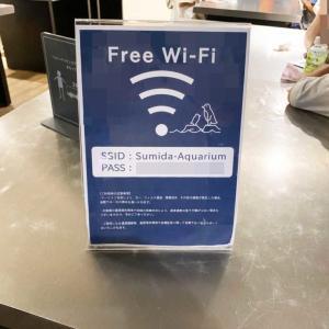 すみだ水族館内は無料Wi-Fi利用可能?通信速度・接続可能エリアも調査