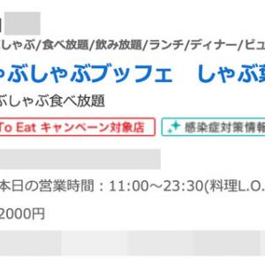 Go To Eat を幼稚園児・小学生と一緒に利用。1000円未満の場合でも対象?