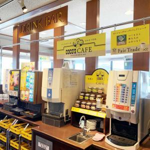 ココスのドリンクバー種類一覧をご紹介。ジュース・紅茶・コーヒー・ココアなど