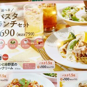 ココスのドリンクバー付きランチセットが超お得。量は少ない?実食ブログ