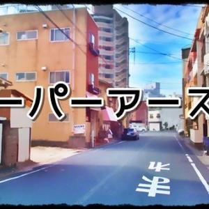 スーパーアース編とは?