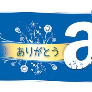 Amazonギフト券プレゼント!