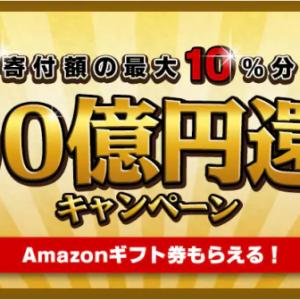 『さとふる』で100億円還元キャンペーン中!寄付額が5,000円以上で、最大10%のAmazonギフト券がもらえちゃう!?