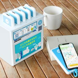 スマホ充電器レンタルの「ChargeSPOT」が「何回使っても1時間なら無制限無料」キャンペーンを12月3日~31日まで実施!出先でスマートフォンのバッテリー切れをお得に救えるチャンス!