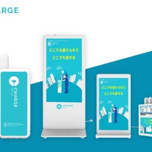 モバイルバッテリーシェアリング「ChargeSPOT」が防災週間(8月30日~9月5日)で無料体験できます!