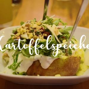クリーミーなジャガイモが美味しい&おしゃれなお店【Kartoffelspeicher】