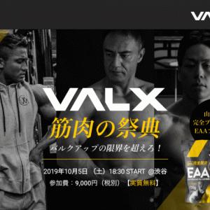 山本義徳先生のEAA9発売イベントに参加しました。【VALX】