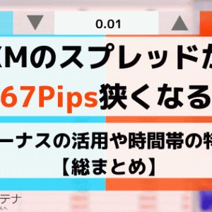XMのスプレッドが0.67Pips狭くなる?ボーナスの活用や時間帯の特徴【総まとめ】