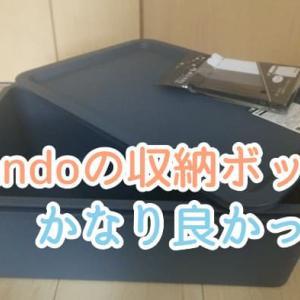 キャンドゥの200円の収納ボックスが安いのにおしゃれで高見えする!
