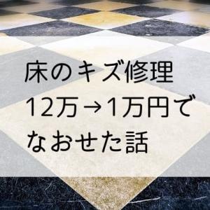 賃貸の床のキズ修理12万が、1万円で直せました