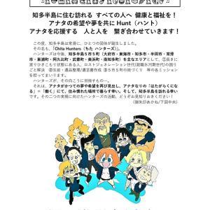 Hunters通信 Vol.1