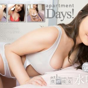 着エロ 【VR】apartment Days! 水咲優美 act1