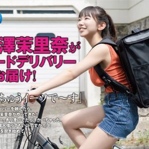 着エロ 【VR】長澤茉里奈がフードデリバリーをお届け!「まりちゅうイーツで~す」<フライデーVRシリーズ>