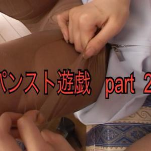 着エロ パンスト遊戯 part.23