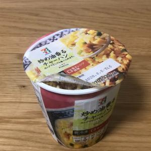 【コンビニ食レポ】セブンイレブンの冷凍のカップチャーハンが美味しい