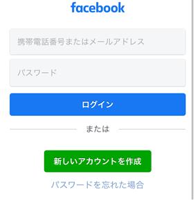 フェイスブックをやめた!!気持ち悪い自分とサヨナラ!!